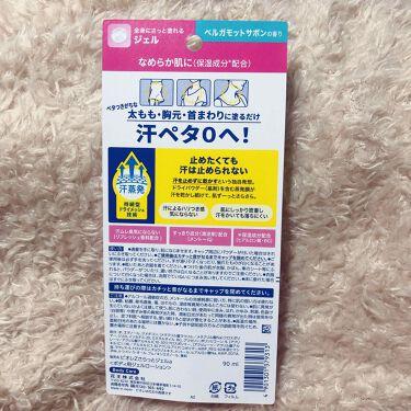 ビオレZ さらっと快適ジェル/ビオレ/デオドラント・制汗剤を使ったクチコミ(3枚目)