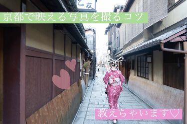 【画像付きクチコミ】♡京都で映える写真を撮る方法♡【祇園🍁着物👘濃いめリップ💋うなじも気を抜かない💓が鉄則】京都って写真スポットがたくさんありますよね。私は京都が大好きで幾度となく訪れています。なかでも祇園がおすすめ◎どこで撮っても絵になる最強なスポット...