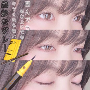 EYE OPENING LINER/UZU BY FLOWFUSHI/リキッドアイライナー by ふうか