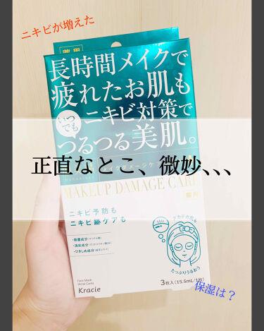 ビューティーケアマスク(ニキビ)/肌美精/シートマスク・パックを使ったクチコミ(1枚目)