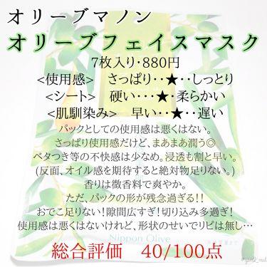日本酒のフェイスマスク/菊正宗/シートマスク・パックを使ったクチコミ(3枚目)