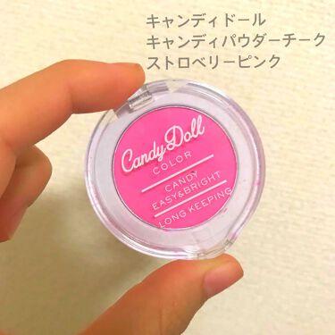 キャンディパウダーチーク/CandyDoll/パウダーチークを使ったクチコミ(1枚目)