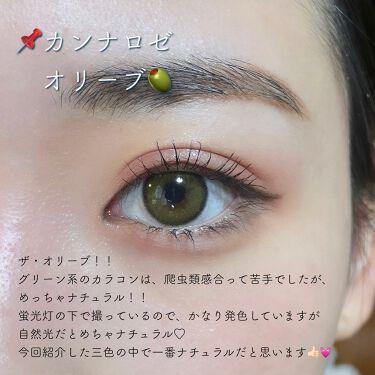 【画像付きクチコミ】【環奈ちゃんを超えた瞳になりたい。】こんにちは🌞こんばんは🌙SAYA🦋です!!今日も投稿を開いて下さり、ありがとうございます🙇🏻♀️👤+💓+📎励みになります!!IG:@taemin_11819┈┈┈┈┈┈┈❁⃘┈┈┈┈┈┈┈┈今回紹...