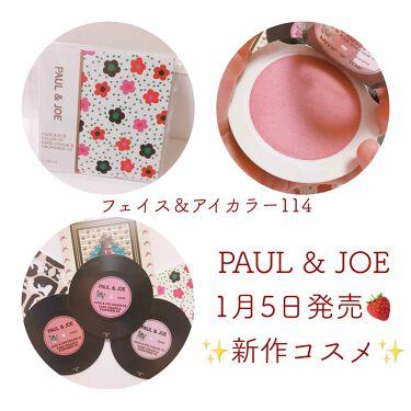 フェイス&アイ カラー CS/PAUL & JOE BEAUTE/パウダーアイシャドウを使ったクチコミ(1枚目)
