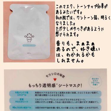 ホワイト シートマスク/モウシロ/シートマスク・パックを使ったクチコミ(2枚目)