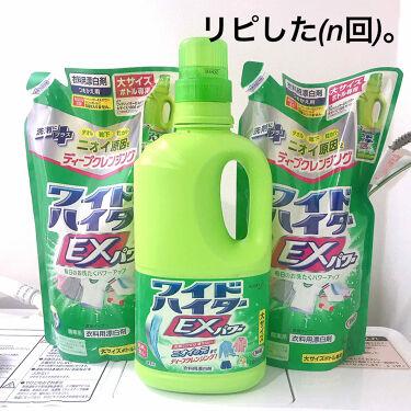 【画像付きクチコミ】【花王ワイドハイターEXパワー】内容量:我が家洗濯用の漂白剤はコレ一筋👍洗剤は…貰ったりなんだで結構違うものを柔軟剤は、気分で色々試しています🎶漂白剤ですが普通の色物と洗っても問題ありません。買って、初めて洗う服なんかも、色移りしたこ...