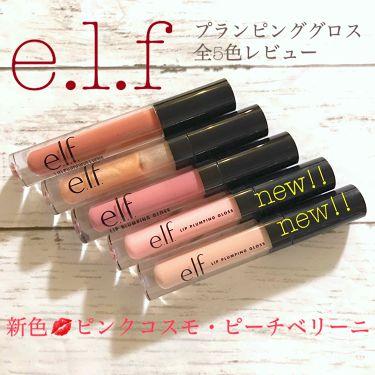 Lip Plumping Gloss/e.l.f./リップグロス by ひふみ