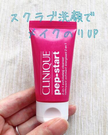 ペップ スタート 2in1 エクスフォリエーティング クレンザー/CLINIQUE/その他洗顔料を使ったクチコミ(1枚目)