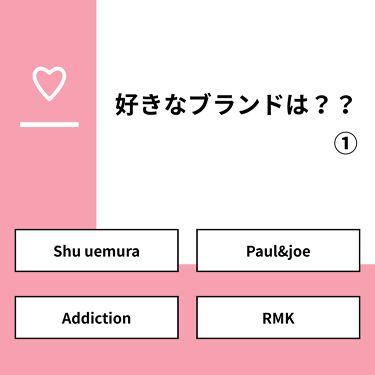 ゆい on LIPS 「【質問】好きなブランドは??①【回答】・Shuuemura:1..」(1枚目)