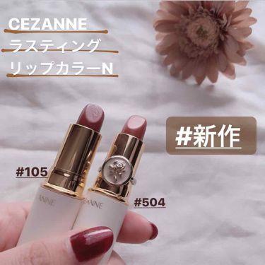 ラスティング リップカラーN/CEZANNE/口紅 by なまこ