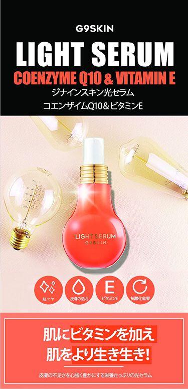 Light serum 04 コエンザイムQ10&ビタミンE