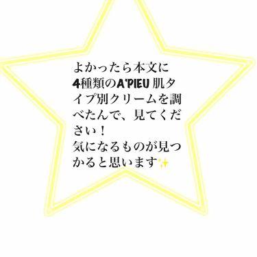 シーソサイドクリーム/A'PIEU/フェイスクリームを使ったクチコミ(3枚目)