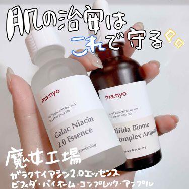 ガラクナイアシン2.0エッセンス(Galac Niacin 2.0 Essence)/MANYO FACTORY/美容液を使ったクチコミ(1枚目)