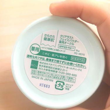 フェイスパウダー 薬用オークル<医薬部外品>/クリアラスト/プレストパウダーを使ったクチコミ(3枚目)