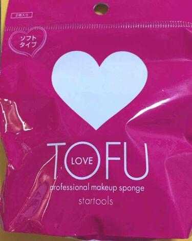 LOVE プロフェッショナル メイクアップ スポンジ/TOFU/パフ・スポンジを使ったクチコミ(1枚目)