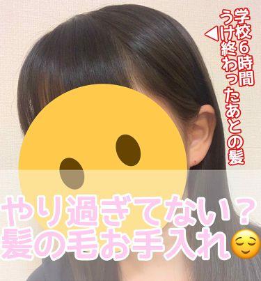 Ayakaさんの「その他ボタニカルヘアオイル<その他スタイリング>」を含むクチコミ
