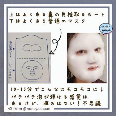 ホワイト もこもこ白泡マスク/LITS/洗い流すパック・マスクを使ったクチコミ(2枚目)