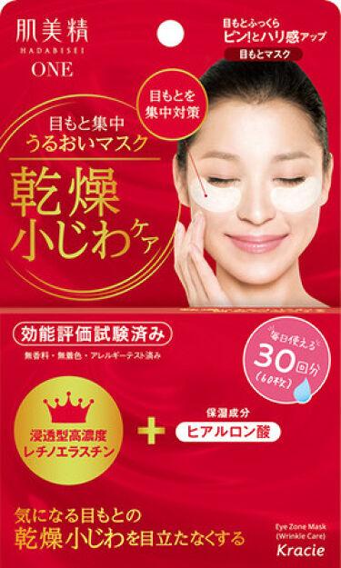 2020/9/14発売 肌美精 肌美精ONE リンクルケア 目もと集中うるおいマスク