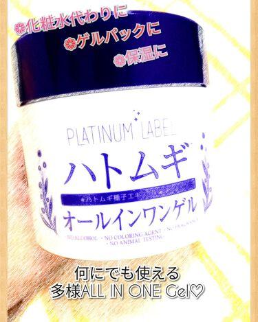 ハトムギオールインワンゲル/プラチナレーベル/オールインワン化粧品を使ったクチコミ(1枚目)