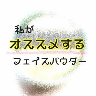 フェイスパウダー 薬用オークル<医薬部外品>/クリアラスト/プレストパウダーを使ったクチコミ(1枚目)