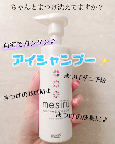 アイスキンケアシャンプー/mesiru/まつげ美容液を使ったクチコミ(1枚目)