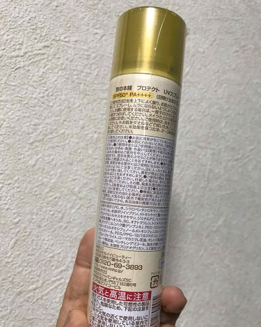 プロテクト UVスプレー/恵の本舗/日焼け止め(ボディ用)を使ったクチコミ(3枚目)