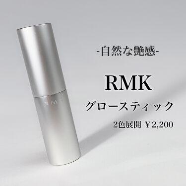 グロースティック/RMK/ハイライトを使ったクチコミ(1枚目)