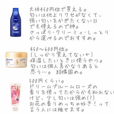 スキンミルク(しっとり)/ニベア/ボディローション・ミルクを使ったクチコミ(2枚目)