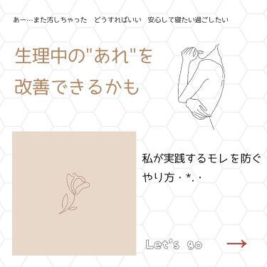 エアfitスリム(R)/ソフィ/その他を使ったクチコミ(1枚目)