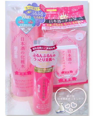 いろはさんの「菊正宗日本酒の化粧水 高保湿<ボディローション・ミルク>」を含むクチコミ