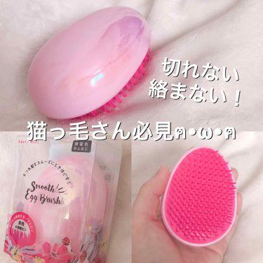 みーさん☆。.:*・゜さんの「ラッキーウィンクスムースエッグブラシ<頭皮ケア>」を含むクチコミ
