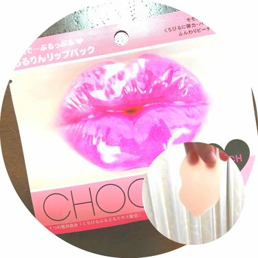 모모코/モモコ🍑さんの「Pure Smile(ピュアスマイル)リップパックCHOOSY<リップケア・リップクリーム>」を含むクチコミ