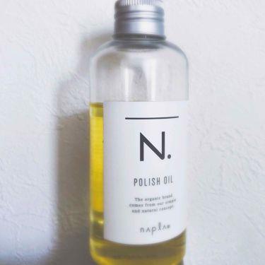N.(エヌドット) ポリッシュオイル/ナプラ/その他スタイリングを使ったクチコミ(1枚目)