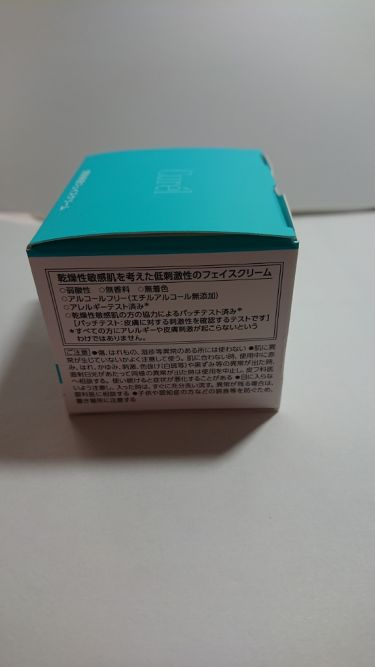潤浸保湿フェイスクリーム/Curel/フェイスクリームを使ったクチコミ(2枚目)