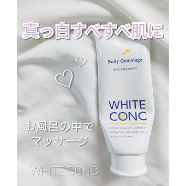 薬用ホワイトコンク ボディゴマージュCⅡ/ホワイトコンク/ボディスクラブを使ったクチコミ(1枚目)