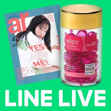 \\PRアンバサダー緊急募集‼️// 雑誌に載れるチャンス&ellips™プレゼント🎁  LIPSをご覧のみなさん、こんにちは😊  今回は、ライブ配信アプリ「LINE LIVE」の企画でellips™のPRアンバサダーを募集するBIGイベントについてご紹介します😍「LINE LIVE」の配信でランキング1位とellips™特別賞になった女の子は、人気雑誌「ar」にellips™のモデルとして掲載‼️さらにellips™全カラーがもらえちゃう見逃せないイベントが本日よりスタートしました👍  ellips™の魅力を「LINE LIVE」で配信して、ランキング上位を目指してね💕💕  「LINE LIVE」とは⁉️ YouTubeやニコニコ動画のような無料の動画配信サービスであり、自らライブで配信したり、他者のライブを見たりすることができるアプリです✨ LINE LIVE:https://live.line.me/  「ar」とは⁉️ 大好きな人にモテるためのおフェロなファッションやヘア、メイクなどをご紹介している雑誌です📖 公式サイト:https://ar-mag.jp/  【イベント詳細】 📝開催期間:2020年3月23日(月)00:00:00~3月30日(月)23:59:59 ・1stボーダー期限 ┗3月25日(水)23:59:59(ボーダークリアポイント50,000PT) ・2stボーダー期限 ┗3月28日(土)23:59:59(ボーダークリアポイント100,000PT)  📝参加資格:女性限定、30歳までの方  📝特典 応援アイテムランキング1位 ┗ellips™モデルとして雑誌「ar」に掲載! ┗ellips™ボトルタイプを5種類プレゼント!  ellips™特別賞 ┗ellips™モデルとして雑誌「ar」に掲載! ┗ellips™ボトルタイプを3種類プレゼント!  こちら以外にもまだまだ特典🎁があるので 詳しくは↓コチラ↓をチェックしてみてね♫ https://live.line.me/event/4788   たくさんのご応募お待ちしております😘   ⭐⭐⭐⭐⭐⭐⭐⭐⭐⭐⭐⭐⭐⭐⭐ 公式サイト:http://ellips-japan.co.jp/ Instagram:https://www.instagram.com/ellips_japan/ ⭐⭐⭐⭐⭐⭐⭐⭐⭐⭐⭐⭐⭐⭐⭐  #エリップス #ヘアケア #ヘアオイル #ヘアトリートメント #洗い流さないトリートメント #洗い流さないヘアトリートメント #バリ #バリ島 #美髪 #つや髪 #ダメージヘア #プチプラ #アウトバストリートメント #プレゼント #ellips #ellipsTM #hair #LINELIVE #ar