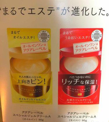 スペシャルジェルクリームA(モイスト)/アクアレーベル/オールインワン化粧品を使ったクチコミ(2枚目)