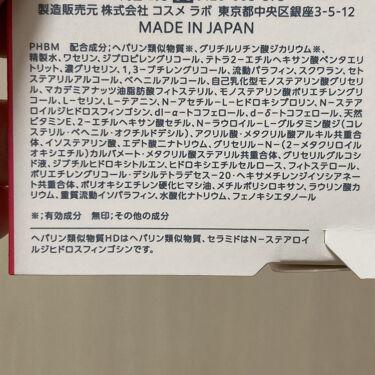 【高保湿バーム】カルテHD モイスチュア バーム/カルテHD/フェイスバームを使ったクチコミ(6枚目)