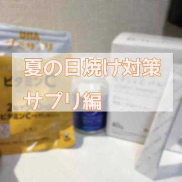 【画像付きクチコミ】今回は日焼け対策サプリ編の投稿になります🌴🌞・・・今は①UHA味覚糖のグミサプリ②トランシーノ③ミヤリサン製薬のビタミンCパルミテートの3つを調整しながら服用しています。これらはどれもビタミンCを摂取できるサプリです。それぞれ特徴を紹...