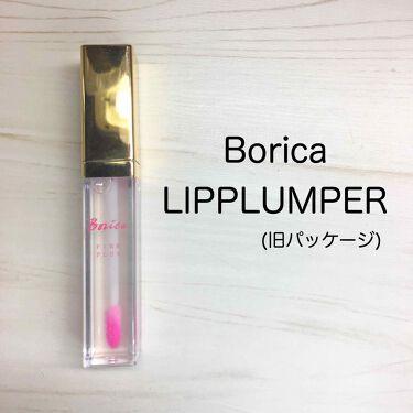 んふこ。フォロバ100%さんの「Borica(ボリカ)リッププランパー ピンクプラス<リップケア・リップクリーム>」を含むクチコミ
