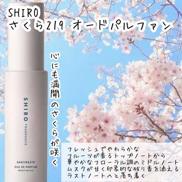サボン オードパルファン/SHIRO/香水(レディース)を使ったクチコミ(2枚目)