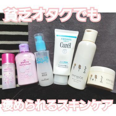ニケさんの「SHISEIDOレシピスト しっかりうるおう化粧水 (RICH)<化粧水>」を含むクチコミ