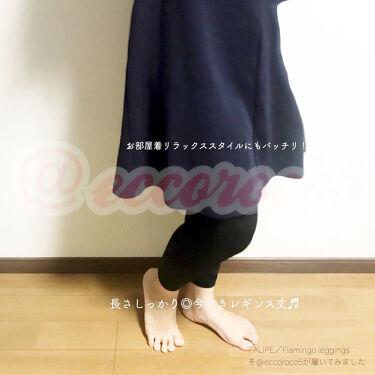 Flamingo leggings(フラミンゴレギンス)/株式会社TAUPE/レッグ・フットケアを使ったクチコミ(4枚目)