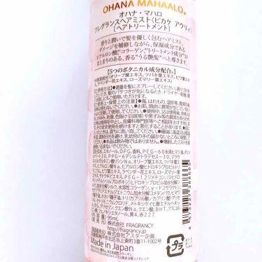 オハナ・マハロ フレグランスヘアミスト <ピカケ アウリィ>/OHANA MAHAALO/ヘアスプレー・ヘアミストを使ったクチコミ(2枚目)
