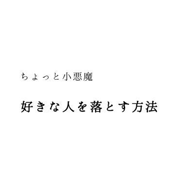 ちろる on LIPS 「好きな人を落とす方法こんにちは!!順番間違えてごめんなさい🙏で..」(1枚目)