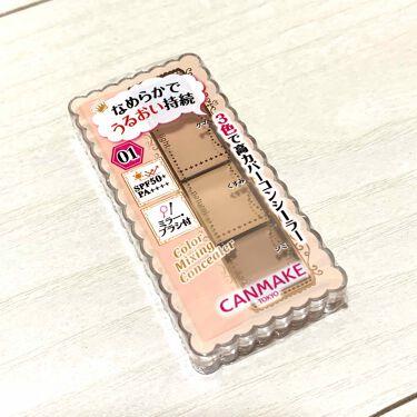 カラーミキシングコンシーラー/キャンメイク/コンシーラーを使ったクチコミ(4枚目)