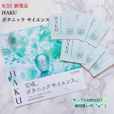 ボタニック サイエンス/HAKU/美容液を使ったクチコミ(1枚目)