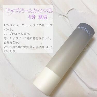 自然に似たリップバーム (白菊/ヨモギ/米/黒豆/紫根)/HANYUL(ハンユル)/リップケア・リップクリームを使ったクチコミ(3枚目)