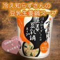 永谷園 「冷え知らず」さんの生姜スープシリーズ