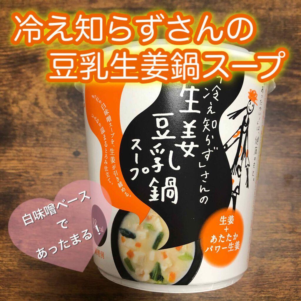 「冷え知らず」さんの生姜スープシリーズ 永谷園